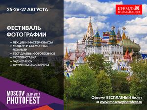 Фестиваль фотографии MoscowPhotoFest