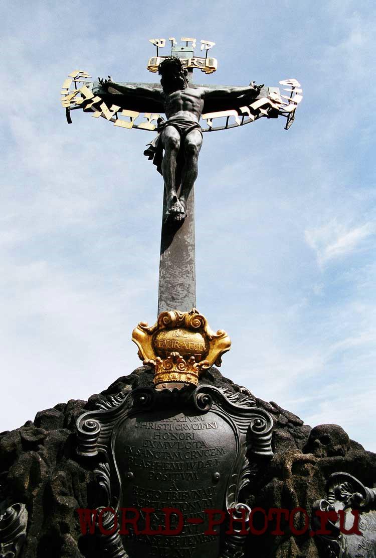 распятие Христа на Карловом мосту